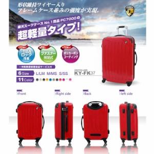 KY-FK37 M / MS スーツケース キャリーバッグ 中型 ファスナー TSA 保証付 軽量 送料無料