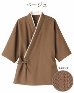和の趣が香る半衿はシーンに合わせて取り外しが可能 【作務衣】 上衣