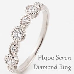 セブンストーン ダイヤモンドリング プラチナ900 ミルウチ 7石 diamond ピンキーリング 送料無料