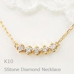 ダイヤモンドネックレス 10金 5ストーン 5石 K10 ラインネックレス ペンダント