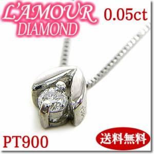 LAMOUR ラムール ダイヤモンド ネックレス 一粒 デザイン プラチナ900 ネックレス ☆送料無料:42%OFFセール!