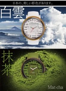 和が織りなす彩色美! 安心の日本製 送料無料 RELAX リラックス PILE パイル 腕時計 メンズ レディース ユニセックス アナログ腕時計