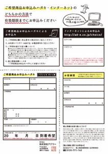 【送料無料】 グルメカタログギフト 新 「umashima(うましま)」 空コース