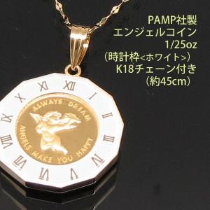 コインペンダント 24金 K24 純金 1/25oz エンジェル 時計枠(ホワイト) PAMP社製 K18チェーン付  送料無料