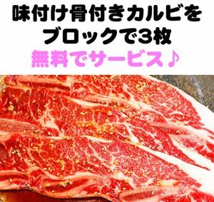 【送料無料】 十勝バーベキューセット 約1.4kg