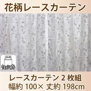 レースカーテン 花柄 2枚組 オパールセイムレース ホワイト 100×198cm
