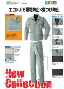 エコ作業服 旭蝶繊維 ワンタックパンツ E771 傷つけ防止設計モデル サイズ100cm〜115cm
