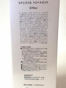 【ポイント5倍・送料無料】レストルトリートメント 370ml