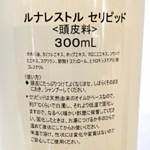 レストルセリピッド育毛用頭皮料 300ml 【送料無料】