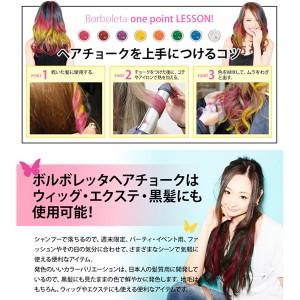 Borboleta(ボルボレッタ) ヘアチョーク/ファッション/ヘアカラー/メイク/髪染め/1day/一日/アレンジ/ピンク/オレンジ/ブルー/グリーン