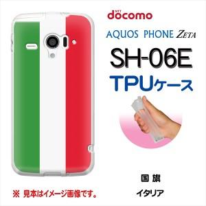 docomo AQUOS PHONE ZETA SH-06E アクオス フォン ゼータ 用 TPU ケース / カバー かっこいい / 国旗 イタリア