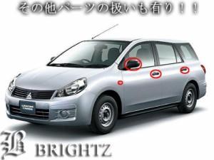 BRIGHTZ ランサーカーゴ Y12 メッキリアワイパーアームカバー 【 REA-WIP-004 】