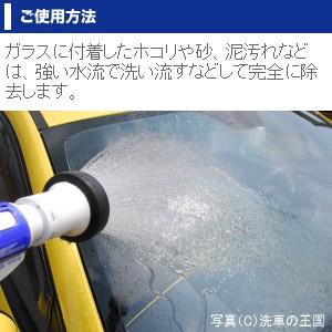 グラスポリッシュ80ml // ガラスクリーナー 油膜 ウォータースポット除去剤 ガラス コンパウンド研磨剤 油膜除去 ウロコ シミ除去 輪ジミ