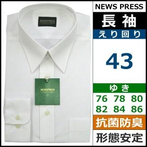 紳士長袖ワイシャツ カッターシャツ ホワイト えり回り43 Super Easy Care NEWS PRESS NEP504-43