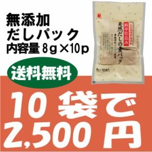 『天然だしパック』 8g×10p/10袋入り/2,500円/かね七/うまいだし/無添加/かつお節、いわし煮干し、昆布、しいたけ、あじ