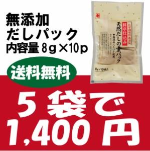 『天然だしの素パック』8g×10p (5袋 入り)/1,400円/和風だし/だしパック/無添加/送料無料/かね七/dashi/umami
