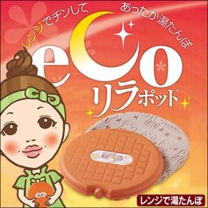 レンジで湯たんぽ ECOリラポット■1度のチンで約10時間も保温!省エネ湯たんぽ