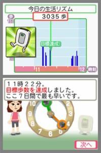 【新品】【DS】歩いてわかる 生活リズムDS[お取寄せ品]