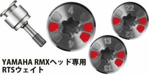 ヤマハ インプレスX リミックスドライバー専用 RTSウェイト