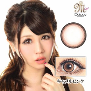 カラコン 美姉うるチュル瞳 DolocyMLabel / 度なし 度あり 14.5mm ドロシーエムレーベル ブラウン ピンク