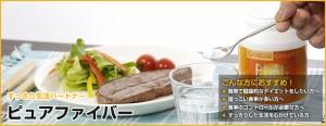 ◆ピュアファイバー◆(パウダータイプ/スーパー食物繊維/天然素材/低GI/約1か月分/環状オリゴ糖/コサナ)