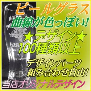 送料無料・ラッピングサービス◆名入りビールグラス/父の日・クリスマスギフト/バレンタイン/名前入れビールグラス