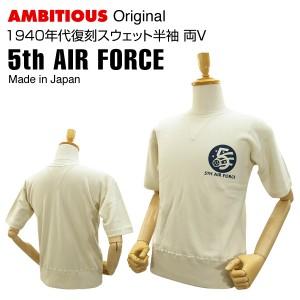 アンビシャスオリジナルスウェット半袖両V-1940年代復刻 5th AIR FORCE-オフホワイト