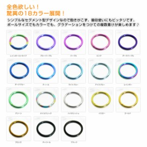 [500円ポッキリSALE] ボディピアス カラーチタンセグメントリング/16G・14G ボディーピアス