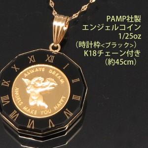 コインペンダント 24金 K24 純金 1/25oz エンジェル 時計枠(ブラック) PAMP社製 K18チェーン付  送料無料