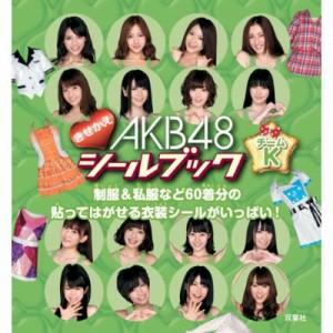 送料無料!AKB48◆きせかえシールブック◆チームK◆新品◆