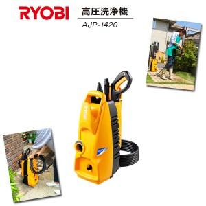 送料無料 高圧洗浄機 リョービ RYOBI AJP-1420