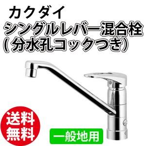 カクダイ シングルレバー混合栓 (分水孔コックつき) 一般地用 117-051