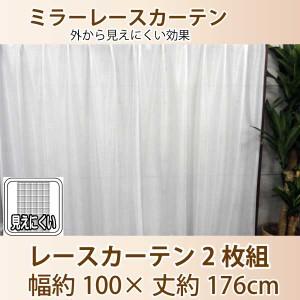 ミラーレースカーテン 2枚組 シーマレース アイボリー 100×176cm
