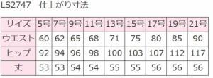 ★事務服 制服 BONMAX(ボンマックス) タイトスカート LS2747 サイズ21号