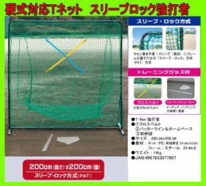 UNIX スリーブロックネット(硬式用トスネット)軟式野球 ソフト対応 新品