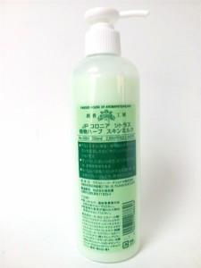 JPコロニア シトラス植物ハーブ化粧品 スキンミルク300ml