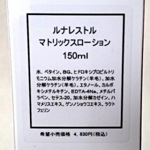 【送料無料】レストルマトリックスローション(育毛整髪料) 150ml