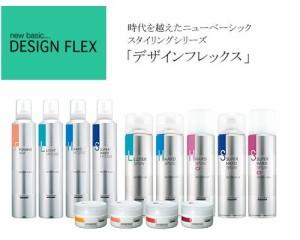 【ナチュラルな仕上がり】資生堂デザインフレックス フォーミングワックス 300g