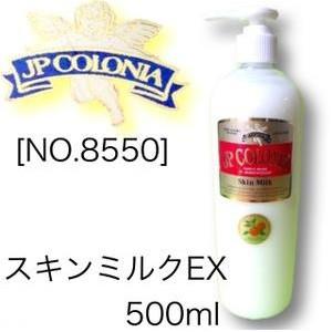 【お選びください】JPコロニア スキンミルクEX 500ml【ポンプタイプor詰替用】【業務用】