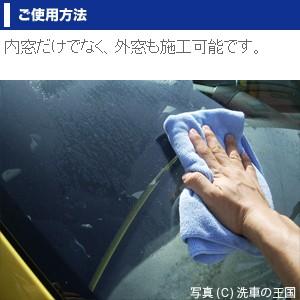 グラスクリン400ml // ガラスクリーナー ウィンドウガラス汚れ落とし 内窓クリーナー 手垢 たばこ ヤニ 除去剤 ウィンド 油膜 油膜除去剤