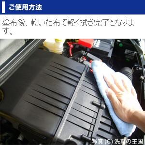 エンジン ワックス150ml // エンジンルーム WAX コーティング剤 車 コート剤 保護 艶出し プラスチックパーツ 洗車用品 洗車 自動車 汚れ