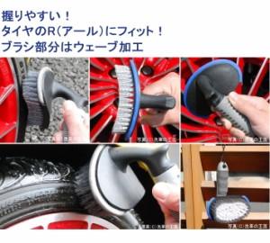 【イベント】[タイヤ洗浄ブラシ]握りやすいグリップで手が汚れない!【割引券利用対象外商品】