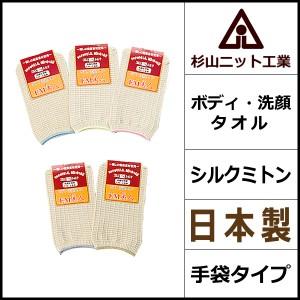 杉山ニット工業 EMシルク シルクミトン EM美人 ボディ 洗顔タオル 手袋タイプ 日本製 EM0531