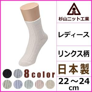 杉山ニット工業 EMソックス リンクス柄 レディースソックス 日本製 くつした くつ下 靴下 LS0521
