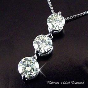 鑑別書付き プラチナ 1カラット 3ストーン ダイヤモンド ネックレス  3営業日前後の発送予定