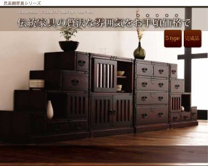 【送料無料】民芸調家具シリーズ 階段箪笥右下がり