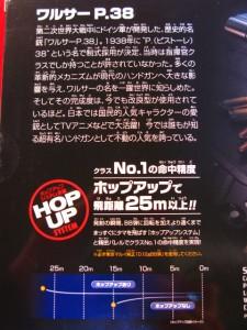 【遠州屋】 ワルサー P38 10才 HOP-UP エアガン (10歳以上) 東京マルイ 「ルパン三世の愛銃」 (市/R)♪