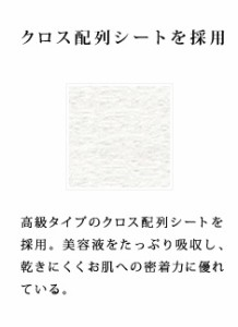 【MJCAREアルガン】(30枚セット)フェイスマスク・美容パック アルガン〜健康肌・栄養・潤い〜