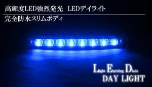 超省電力!ヘッドライト点灯時の100分の1【防水】スリムボディ高輝度LEDデイライト≪ブルー≫2灯セット