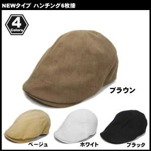 帽子 ハンチング ぼうし メンズ 帽子 シンプルisベスト! オールシーズン!コットン ハンチング 6枚はぎNEW 帽子 男女兼用